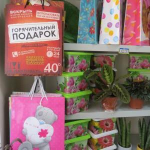 Поставка подарочных пакетов и удобрений для водных растений